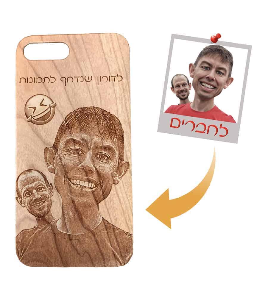 מתנה לחבר ליום הולדת כיסוי לטלפון עם תמונה